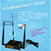 工业级无线路由器 三网七模联通移动电信4G无线路由器转网口有线