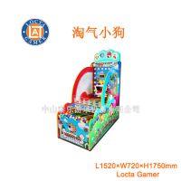 广东中山直销 室内外游乐设备亲子丢球机彩票机淘气小狗可爱造型