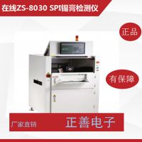 大量供应SPI锡膏测厚仪 SPI检测仪 三维测量法检测锡膏厚度设备在线SPI