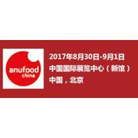 2017 北京世界食品博览会
