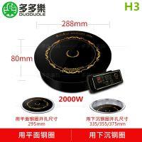 多多乐H3火锅电磁炉288mm圆形线控触摸火锅店专用加热设备2000W