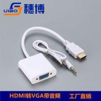厂直销hdmi转vga带音频高清转接线 hdmi to vga 带音频高清转换器