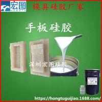 手板模型设计专用液体硅胶模具硅胶厂家直销免费拿样测试
