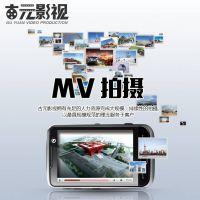 咨询mv后期制作报价 ,mv后期制作方案,制作视频mv