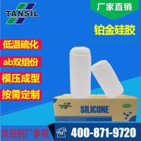 铂金硅胶原料 双组份加成型低温硫化环保高效无味 厂家库存现货