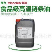 【正品嘉实多】Castrol optileb CH 150食品级高温链条油