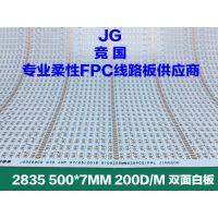 FPC柔性线路板 彩灯条防水软板 装饰霓虹灯带 2835双面白板