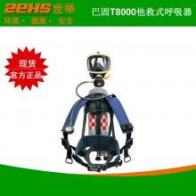 霍尼韦尔T8000空气呼吸器SCBA805 批发