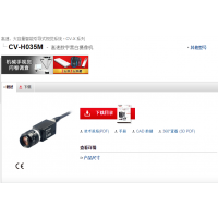 现货全新原装基恩士摄影机CV-H035M