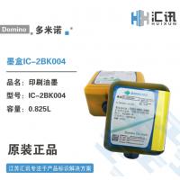 IC-2BK004多米诺印刷油墨MC-2BK004多米诺稀释剂