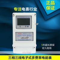 DSSF7100三相电子式多费率电能表峰谷电度表复费率电表分时仪表