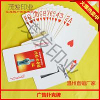 宁波广告扑克牌定制【出厂优惠价格】