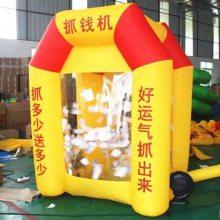 疯狂充气抓钱机江苏南京商场促销漫天飞钱让你抓,优质抓钱机游戏规则