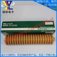 HK AFA润滑脂 毛毛虫油脂 出色的油脂