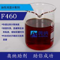 PE体系的开稀防沉分散剂F460
