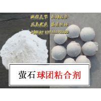 球团粘结剂,性能优异加工定制万鼎,萤石球粉粘结剂