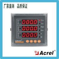 安科瑞三相电表带DP通讯ACR220E/CP 带Profibus多功能电能表0.5级