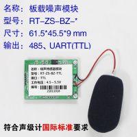 供应建大仁科噪声模块,声音传感器/噪声传感器/工业噪声模块,噪音分贝传感器模块_噪音分贝_传感器模块