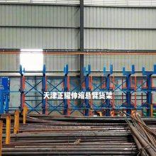 管材存放更好的方法 国内伸缩悬臂货架 青岛现货供应