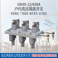 供应GN30-12kV户内高压隔离开关