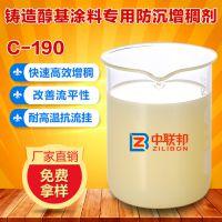 中联邦C-190铸造醇基涂料专用防沉增稠剂高分子量