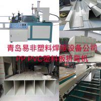 供应塑料板全自动折弯机|PP板折弯机生产厂家