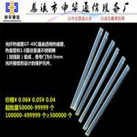光纤热缩管 (不锈钢)申华通信