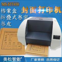 MASU美松智能MS-STT430卷宗全新封面打印机|折叠式卷宗卷皮档案袋等封面打印单色|厂家直销