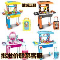 雄城正品拉杆旅行箱工具厨具医具化妆过家家玩具儿童套装玩具零售