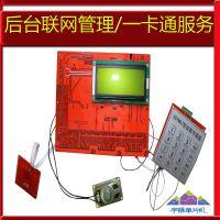 户外洗洁精售卖机控制器主板联网自助设备刷卡投币扫码多功能