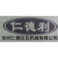沧州仁德压瓦机械有限公司