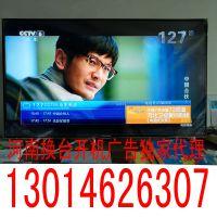 河南广电EPG开机视频广告开机画面广告换台广告18860376763菜单广告《鑫艳文化》代理