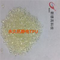 生产定做TPU抗静电 防尘透明塑料 弹性体塑料DGK-KJD910 德高科