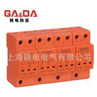 赣电防雷器 G20-A15电涌保护器 4P 385V浪涌保护器 低压电气