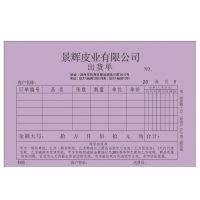 温州送货单制作 温州市送货单印刷公司