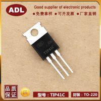 奥德利 TIP41C 直插功率三极管 NPN 6A100V 进口芯片 厂家生产