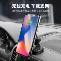 车载磁吸无线充电器 iPhoneX苹果8三星通用QI手机家用无线充电器支架