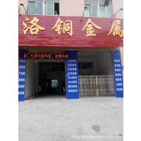 东莞市洛铜金属材料有限公司