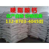 全国硬脂酸钙生产厂家 山东硬脂酸钙供应商价格 国标硬脂酸钙多少钱一吨 硬脂酸钙生产企业