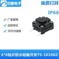 台湾讯普高寿命IP66等级6*6表贴片式硅胶防水轻触开关TS-1010GS