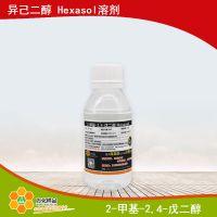 免费样品 MPD 异己二醇 hexasol溶剂 2-甲基-2 日化助剂 120g/瓶