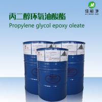 除蜡水原料 丙二醇环氧油酸酯 新型除蜡水表面活性剂