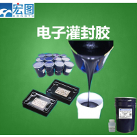 宏图供应环保型电子灌封硅胶阻燃密封胶