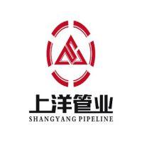 江苏上洋管业科技有限公司