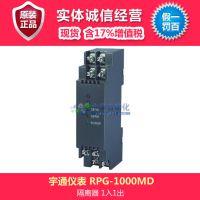 宇通仪表隔离器 RPG-1000MD隔离配电器(一入一出)