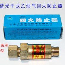 蓝光乙炔气止火器回火防止器