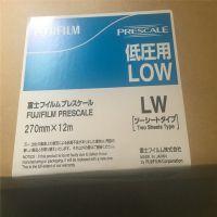 日本FUJI富士感压纸LW