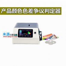 江门佛山中山东莞惠州化工涂料油漆油墨色差光泽涂层测试仪器CE700HG60NR60CP