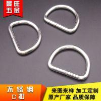 厂家直销d型环金属 不锈钢d环 箱包扣 d字扣 环保耐用