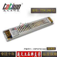通天王12V20A电源变压器 12V240W长条超薄灯箱开关电源